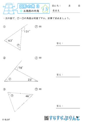 【13】三角形の外角【図形の角3】
