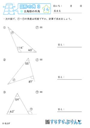【14】三角形の外角【図形の角3】