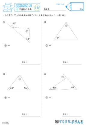 【16】三角形の外角【図形の角3】