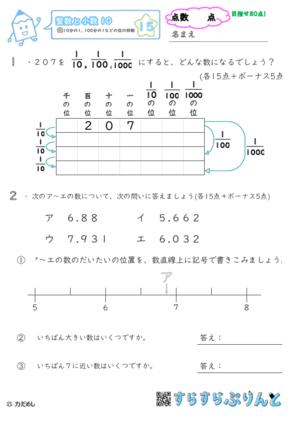 【15】10分の1・100分の1などの位の移動