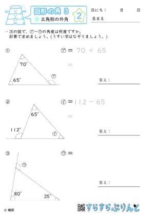 【02】三角形の外角【図形の角3】