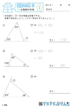 「【図形の角3】三角形の外角」まとめPDF
