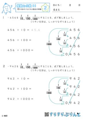 【02】10分の1などの小数点の移動【整数と小数11】