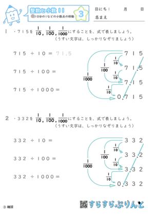 【03】10分の1などの小数点の移動【整数と小数11】