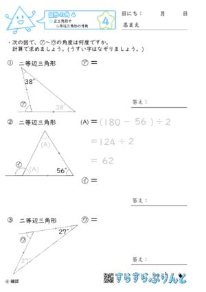 【04】正三角形や二等辺三角形の外角【図形の角4】