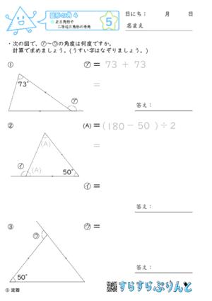 【05】正三角形や二等辺三角形の外角【図形の角4】