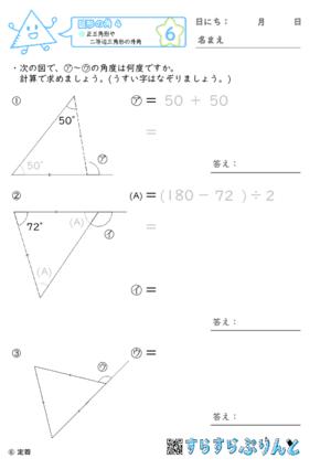 【06】正三角形や二等辺三角形の外角【図形の角4】