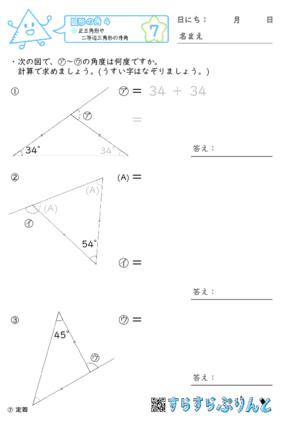 【07】正三角形や二等辺三角形の外角【図形の角4】