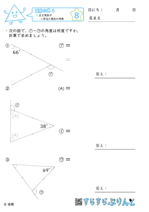 【08】正三角形や二等辺三角形の外角【図形の角4】