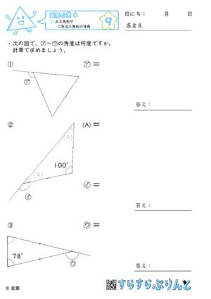 【09】正三角形や二等辺三角形の外角【図形の角4】