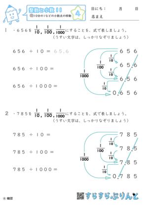【04】10分の1などの小数点の移動【整数と小数11】
