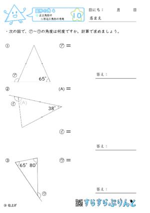 【10】正三角形や二等辺三角形の外角【図形の角4】