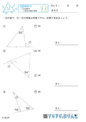 【11】正三角形や二等辺三角形の外角【図形の角4】