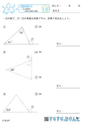 【12】正三角形や二等辺三角形の外角【図形の角4】