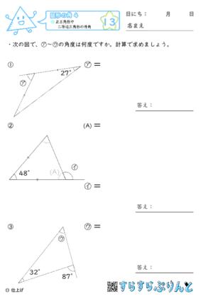 【13】正三角形や二等辺三角形の外角【図形の角4】