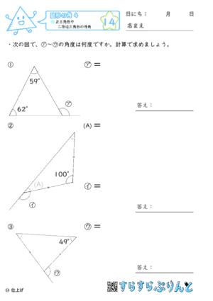 【14】正三角形や二等辺三角形の外角【図形の角4】