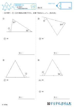 【15】正三角形や二等辺三角形の外角【図形の角4】