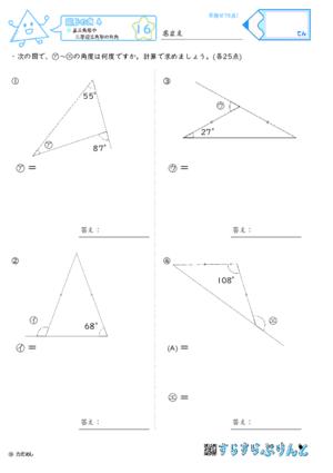 【16】正三角形や二等辺三角形の外角【図形の角4】
