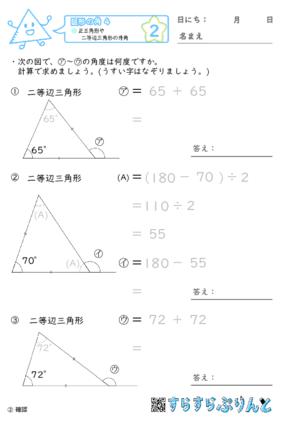 【02】正三角形や二等辺三角形の外角【図形の角4】