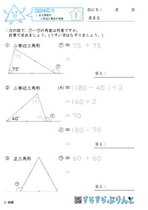 「【図形の角4】正三角形や二等辺三角形の外角」まとめPDF