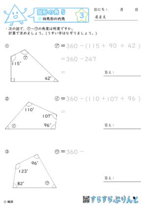 【03】四角形の内角【図形の角5】