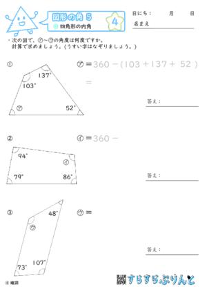 【04】四角形の内角【図形の角5】