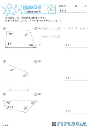 【06】四角形の内角【図形の角5】