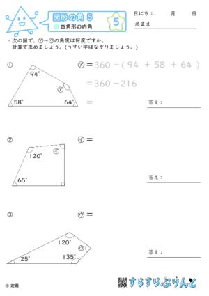 【05】四角形の内角【図形の角5】
