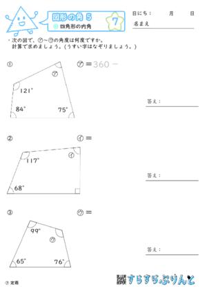 【07】四角形の内角【図形の角5】