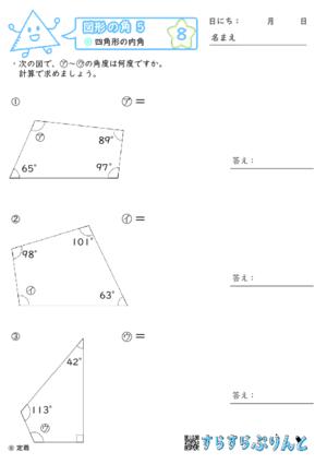 【08】四角形の内角【図形の角5】