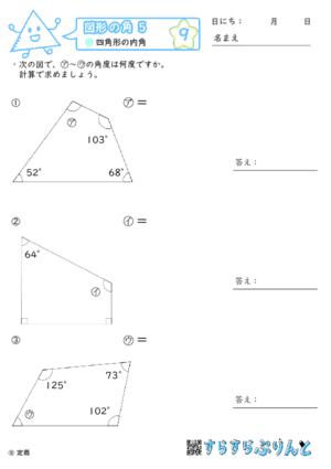 【09】四角形の内角【図形の角5】