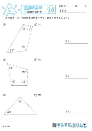 【10】四角形の内角【図形の角5】