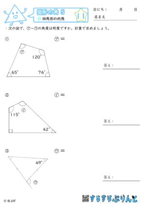【11】四角形の内角【図形の角5】