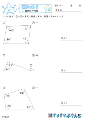 【12】四角形の内角【図形の角5】