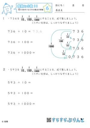 【06】10分の1などの小数点の移動【整数と小数11】