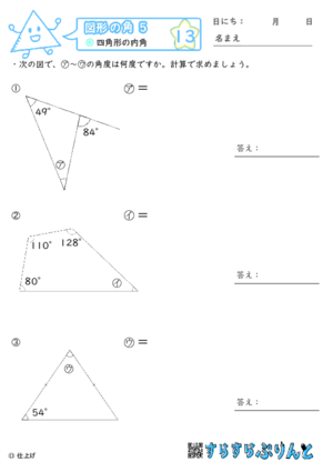 【13】四角形の内角【図形の角5】