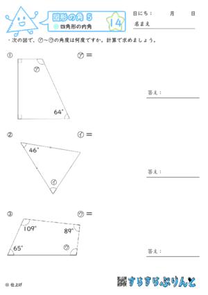 【14】四角形の内角【図形の角5】