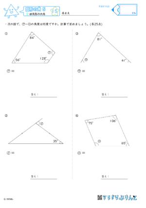 【15】四角形の内角【図形の角5】