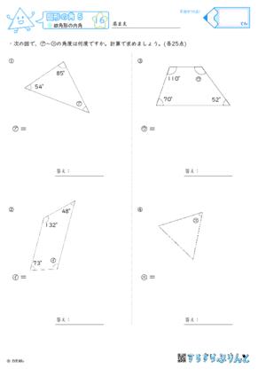 【16】四角形の内角【図形の角5】