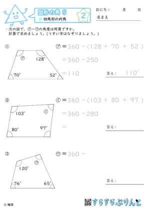 【02】四角形の内角【図形の角5】