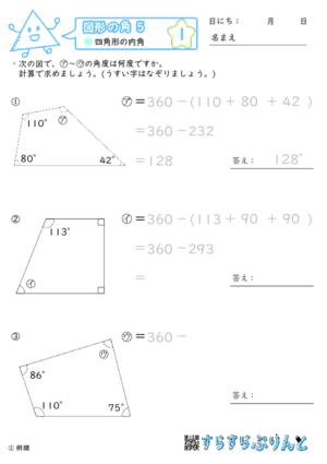 「【図形の角5】四角形の内角」まとめPDF