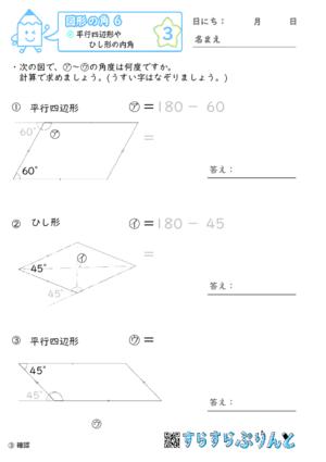 【03】平行四辺形やひし形の内角【図形の角6】