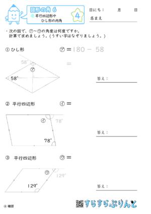 【04】平行四辺形やひし形の内角【図形の角6】