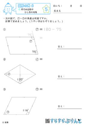 【05】平行四辺形やひし形の内角【図形の角6】