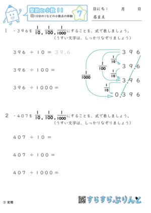 【07】10分の1などの小数点の移動【整数と小数11】