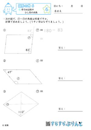 【06】平行四辺形やひし形の内角【図形の角6】
