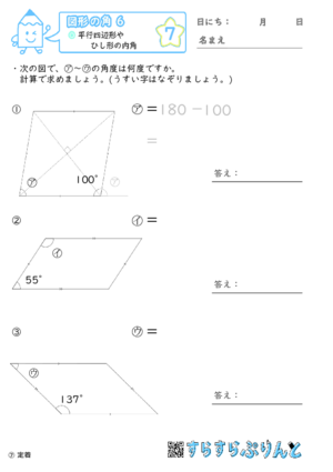 【07】平行四辺形やひし形の内角【図形の角6】