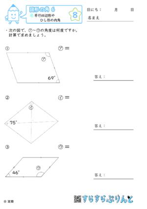 【08】平行四辺形やひし形の内角【図形の角6】