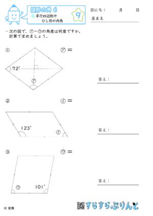 【09】平行四辺形やひし形の内角【図形の角6】