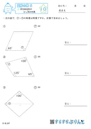 【10】平行四辺形やひし形の内角【図形の角6】